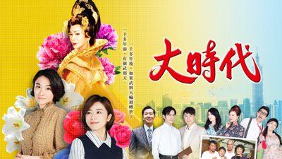 Phim Đài Loan: Đại thời đại - T.633